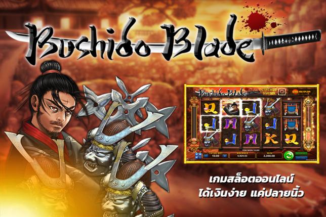 BUSHIDO BLADE อีกหนึ่งเกมสล็อตออนไลน์ แตกง่าย