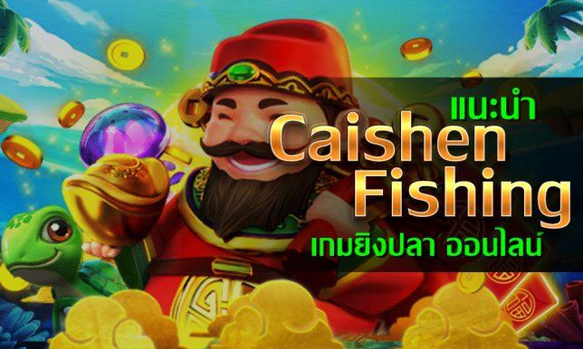 แนะนำเกมยิงปลา สโบเบท กับเกมยิงปลา Caishen Fishing